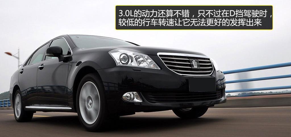 一汽丰田 - 皇冠